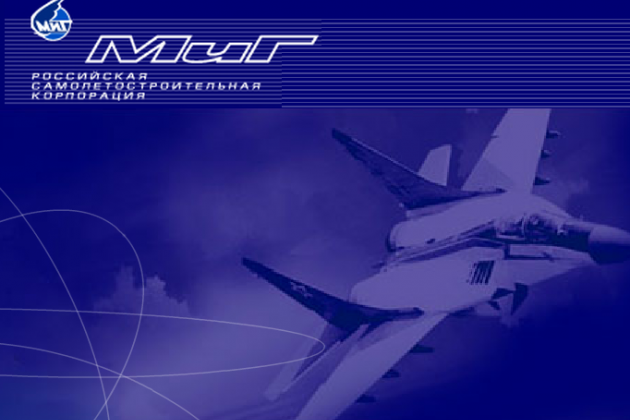 "Le complexe industriel № 1 JSC ""Aircraft Manufacturing Corporation russe MiG"""