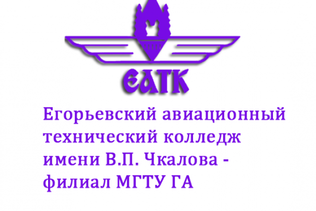 Egoryevsky Technical Aviation College