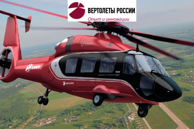 "Arsenyev Aviation Company ""Progress"" nommé d'après NI Sazykin"