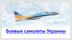 warplanes Ukraine