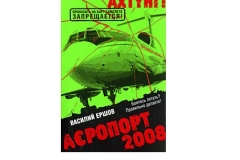 Vasily Ershov - aerophobia (2008) .book, reviews, reviews.