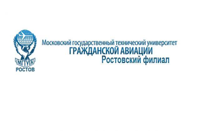 فرع روستوف من جامعة موسكو التقنية الحكومية للطيران المدني