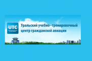 FGAOU to a training center of the Ural Civil Aviation