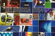 Helirussia 2014. Reports, photos and videos. Part 2