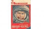 Titov allemande - Aviation et de l'Espace